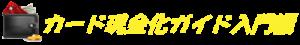 genkin_ka_logo