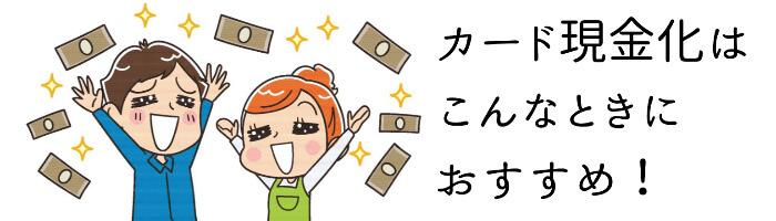 クレジットカード現金化はこんなときにおすすめ!