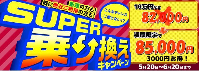 Answer(アンサー)のキャンペーン画像
