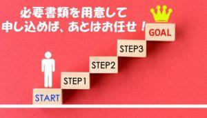エンハウスの申し込み~振り込みまでの流れ【3STEP!】