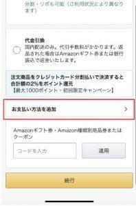 amazonの支払い方法変更画面