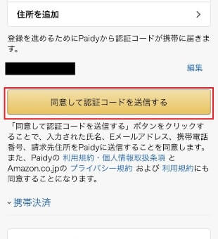 amazonの認証コード送信ボタン