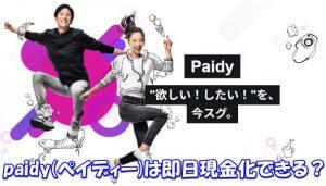 paidy(ペイディー)は即日現金化できる?最も早くてお得な方法を解説!